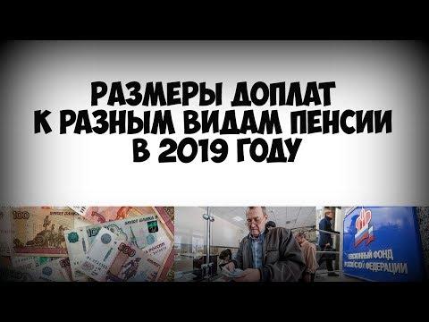 Размеры доплат к разным видам пенсии в 2019 году