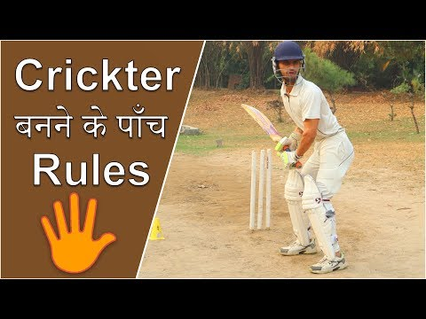 How to Become a Professional Cricketer !! Cricket Batting Tips In HIndi ! बैटिंग टिप्स !