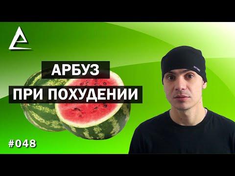 Арбуз при похудении / Арбузная диета для похудения отзывы