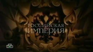 Российская Империя серия 5 Екатерина II, часть 2