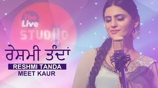 Reshmi Tanda | Meet Kaur | The Live Studio | Lohri special | Latest Punjabi Song 2019 | Shemaroo