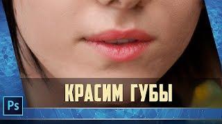 Как накрасить губы в Photoshop