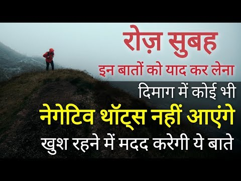 रोज़ सुबह ये सुनो | Best hindi Motivational thoughts | Inspirational speech | Mind changing quotes