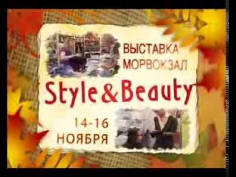 Style&Beauty 2013