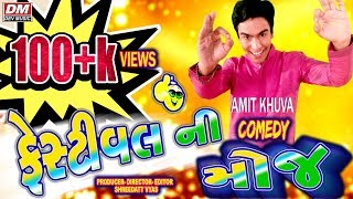 Amit Khuva - Festival Ni Moj - Mast Jordar Gujarati Comedy - Jokes 2019