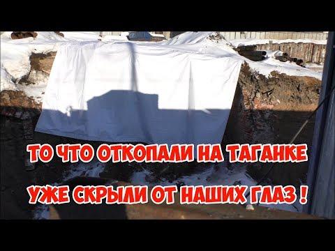 То что раскопали на Таганке уже скрыли от наших глаз !!!