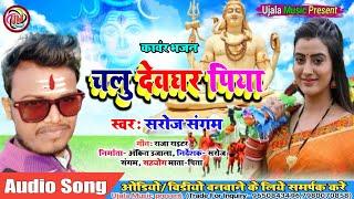 सरोज संगम के सावन स्पेशल भजन// चलु देवघर छोरु सब काम// chalu devghar piya - Download this Video in MP3, M4A, WEBM, MP4, 3GP