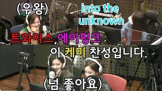 트와이스,에이핑크 이 케미 찬성입니다(feat.선후배케미,Into the unknown)
