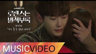 [MV] JANNABI (잔나비) - A Story I Couldn't See (나는 볼 수 없던 이야기) Romance is A Bonus Book OST Part.1