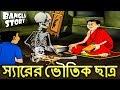 Bengali Stories for Kids | Bangla Cartoon | Rupkothar Golpo | Bengali Golpo