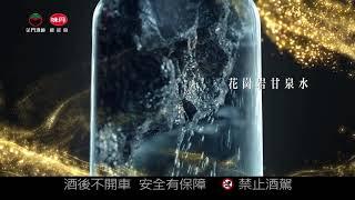 2018_戰酒黑金龍TVC