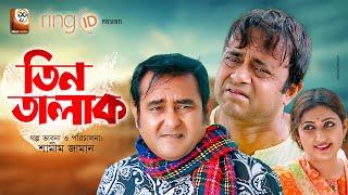 Tin Talak   তিন তালাক   Akhomo Hasan   Shamim Zaman   Labonno Liza   Prokrity   Bangla Comedy Natok