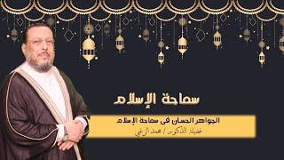 الجواهر الحسان فى سماحة الإسلام ح 1 برنامج سماحة الإسلام مع فضيلة الدكتور محمد الزغبي