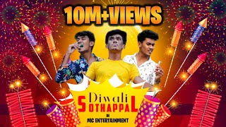 Diwali Sodhapals | Mabu Crush | Athish | MC Entertainment