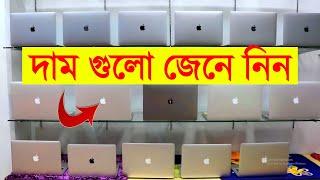 বাংলাদেশে ম্যাকবুক ও ল্যাপটপ কেনার আসল ঠিকানা । Used Laptop/Macbook Price In BD