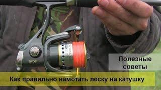 Как правильно намотать плетен на шпулю