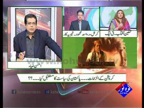 Pakistan Ki Awaaz 06 11 2017