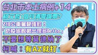 台北市本土病例+14 柯文哲最新防疫說明
