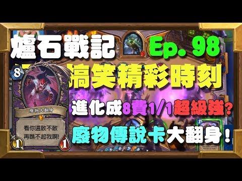 爐石不起眼的卡進化成8費1/1秀翻全場!!?