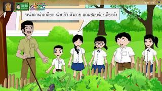 สื่อการเรียนการสอน อ่านในใจบทเรียนเรื่อง ชีวิตที่ถูกเมิน ป.4 ภาษาไทย