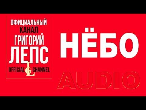 Григорий Лепс  - Небо   ( В центре Земли. Альбом 2006)