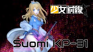 Suomi  - (Girls' Frontline) - Should You Buy This? [Girls Frontline] Suomi KP/-31 Anime Figure by Funny Knights 1/7
