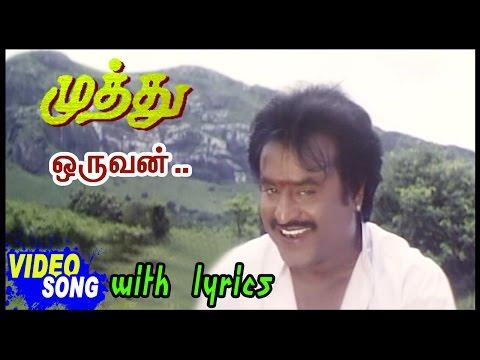 Muthu Movie Songs | Oruvan Oruvan Video Song