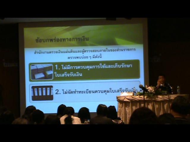 สัมมนา60:การป้องกันการทุจริตในการปฏิบัติหน้าที่ 1