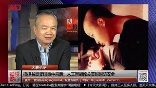 大事小评   透视华裔科学家被调查:中美科技金融脱钩相当难(爱搞搞 陈小平:20190717 第59期)