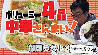 【湖国のグルメ】台湾料理久香亭【ボリューミー中華ざんまい!】