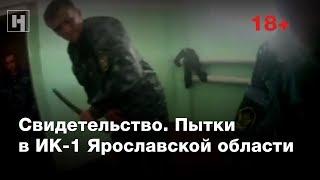 (18+) Свидетельство. Сотрудники ИК-1 ФСИН по Яроcлавской области пытают заключенного