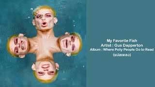 Gus Dapperton   My Favorite Fish (แปลเพลง)