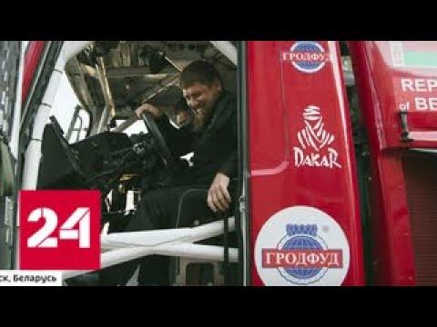 Кадыров и Лукашенко поняли друг друга в Минске - Россия 24