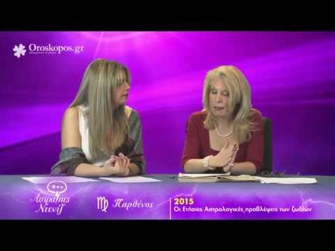 Οι αστρολογικές προβλέψεις για το 2015 από την Marie - Denise Diamant;h