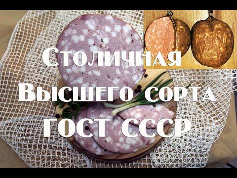 Колбаса Столичная по ГОСТу СССР . Вареная, высшего сорта .