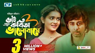 Bhai Prochur Kobita Bhalobashe | Afran Nisho | Tanjin Tisha | Mohidul Mohim | Bangla Eid Natok 2019