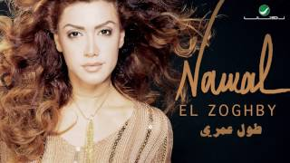 تحميل اغاني Nawal Al Zoughbi ... Kidah Betgheeb | نوال الزغبي ... كده بتغيب MP3