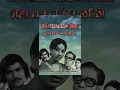 Watch Oru Nadigai Nadagam Parkiral (1978) Old Tamil Movie Online