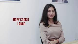 Время отзывов о LANGO. Карина Сагдыгалиева. 16 лет