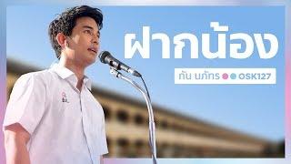 ฝากน้อง - กัน นภัทร [Official MV]