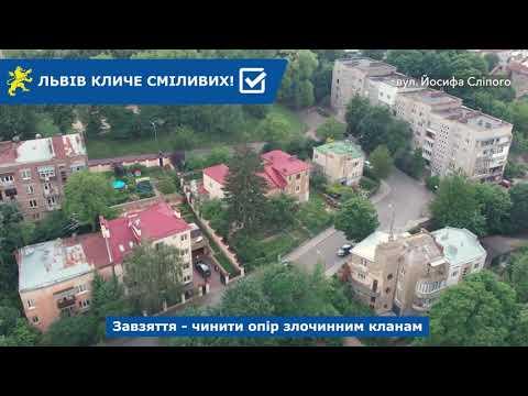 Над Левом: вул. Карпатська, Йосифа Сліпого