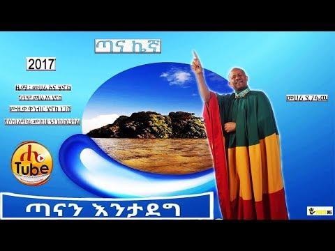 Mehari Degefaw /መሀሪ ደገፋዉ/- Tana Kegna /ጣና ኬኛ/ New Ethiopian Music 2017 (Official Video)