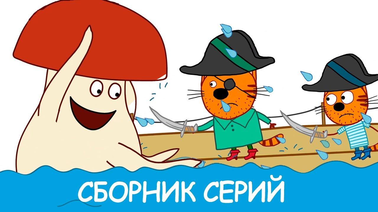 Три Кота Сборник весенних серий Мультфильмы для детей 2021