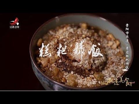 【非遗美食】美食精选:岩糕粑稀饭