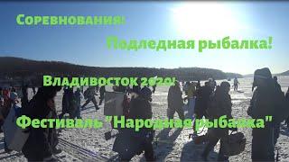 Где ловится корюшка во владивостоке 2020