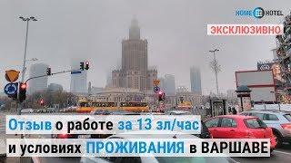 """Отзыв о не сложной работе и жилье в Варшаве. Чистый доход """"на руки"""" - 3600 зл./мес."""