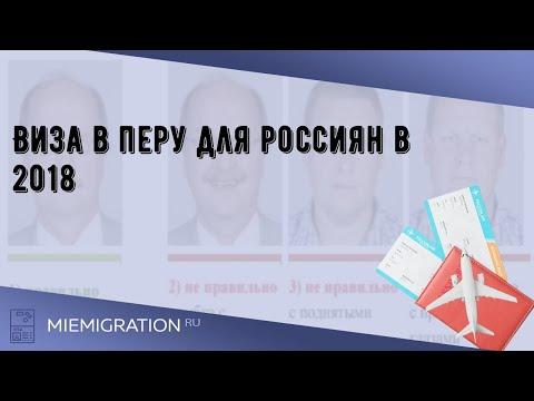Виза в перу для россиян в 2018