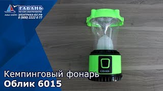 Походный Фонарь Облик 6015