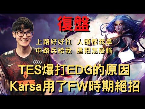 CYO復盤 TES vs EDG