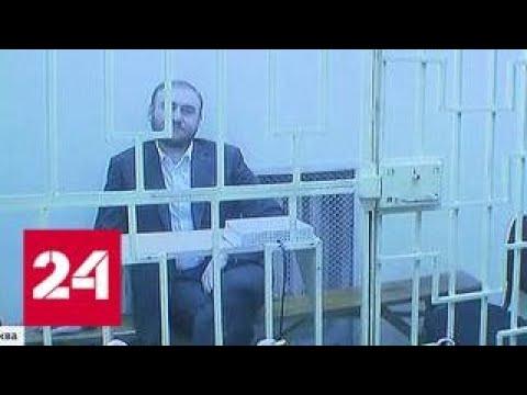 Сенатор Арашуков вспомнил русский язык, но в суде это ему не помогло - Россия 24